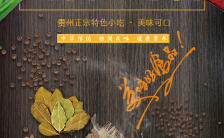 精美精致饭店加盟招商餐饮培训行业通用H5模版缩略图