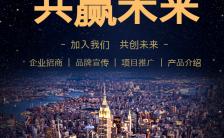 酷炫大气全球招商连锁加盟企业招商品牌宣传H5模板缩略图