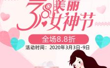 粉色卡通手绘38女神节商场促销产品活动H5模板缩略图