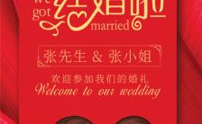 喜庆中国风可爱卡通婚礼邀请函H5模板缩略图
