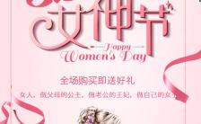 粉色清新文艺风38女神节促销宣传H5模板缩略图