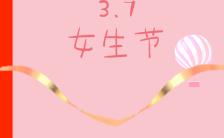 粉色温馨文艺三七女生节学校社团活动宣传H5模板缩略图