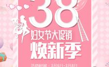 粉色清新甜美38妇女节美妆促销宣传H5模板缩略图
