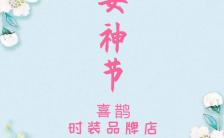 绿色简约清新花卉三八女神节上新促销宣传H5模板缩略图