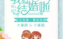 小清新卡通森系婚礼邀请函H5模板缩略图