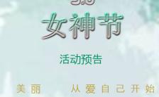 绿色清新浪漫手绘风3.8女神节活动策划节日宣传H5模板缩略图