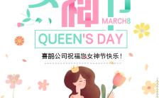 清新卡通手绘38妇女节服装饰品促销推广活动h5模板缩略图