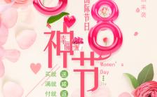 浪漫粉色三八妇女节商家促销打折推广H5模板缩略图