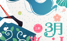 三八妇女节女王节春季新品上市H5模板缩略图