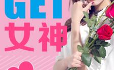 妇女节女生节女神节表白促销H5模板缩略图