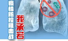 蓝色大气新冠状病毒肺炎承若接力宣传H5模板缩略图
