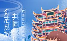 蓝色清新插画风新型肺炎冠状病毒疫情防范出行指南宣教推广H5模板缩略图