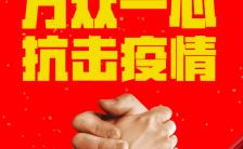 红色简约中国风新冠状病毒知识普及抗击疫情承诺接力宣传H5模板缩略图