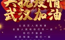 多彩酷炫武汉加油新型肺炎冠状病毒疫情防范预防宣教推广H5模板缩略图