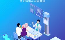 蓝色商务科技风医疗行业2020新型冠状病毒感染防护指南H5模板缩略图