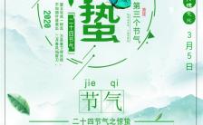 简约清新绿色二十四节气惊蛰宣传祝福H5模板缩略图