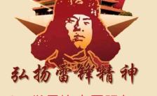 复古简约风3.5学雷锋志愿服务日党政通用H5模板缩略图