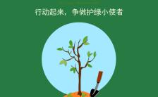 简约卡通风312植树节幼儿园学校活动邀请函H5模板缩略图