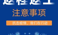 蓝色扁平简约抗击疫情返程返工注意事项宣传H5模板缩略图