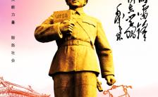 精美怀旧中国风3.5学雷锋纪念日学习雷锋好榜样活动宣传H5模板缩略图