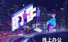 时尚酷炫紫企业开工线上办公宣传H5模板缩略图