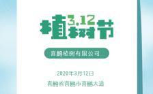 绿色清新文艺312植树节公益活动宣传H5模板缩略图