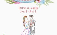 水彩粉色清新淡雅手绘甜美森系婚礼邀请函缩略图
