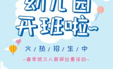 蓝色简约清新卡通手绘幼儿园招生宣传H5模版缩略图