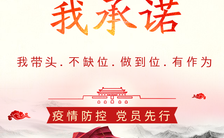 红色中国风抗击防控疫情冠状肺炎我是党员我承诺党政宣传H5模板缩略图