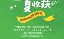 绿色清新辅导班春季招生宣传H5模板缩略图