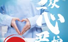 蓝色简约时尚抗击疫情新型冠状病毒承诺接力宣传H5模板缩略图