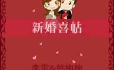 红色浪漫卡通新婚喜帖H5模板缩略图