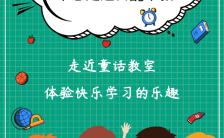 草绿色清新卡通插画风早教课堂风采教育培训招生宣传H5模板缩略图