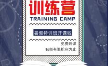 蓝色创意扁平风学霸培训班招生宣传H5模板缩略图