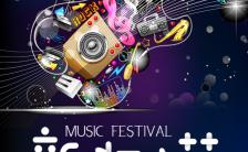 酷炫Music音乐狂欢节演唱会活动邀请函H5模板缩略图