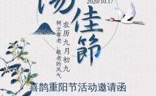 九九重阳佳节活动邀请函H5模板缩略图