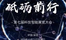 动态蓝色星空科技企业峰会发布会邀请函H5模板缩略图