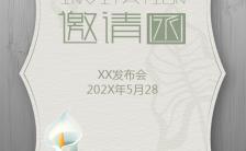 高端大气时尚商务新品发布邀请函H5模板缩略图