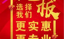 地板店铺品牌产品活动宣传促销H5模板缩略图