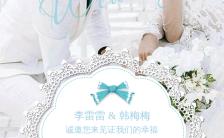 韩式轻奢风婚礼邀请函结婚请柬H5模板