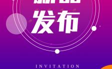 时尚动感紫色渐变新品发布会邀请函h5模板缩略图