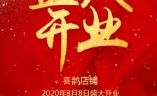 红色喜庆大气商场店铺盛大开业H5模板缩略图