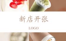 奶茶新店开张促销推广宣传H5缩略图