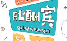 小清新动效开业大酬宾店铺宣传卡通H5模板缩略图