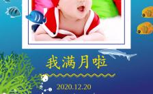 时尚炫酷动态蓝色海底世界宝宝满月生日百日邀请函缩略图