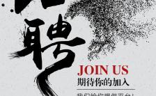 中国风水墨人才招聘社招企业宣传H5模板缩略图