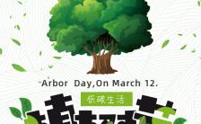 绿色卡通植树节公益活动宣传手机H5模版缩略图
