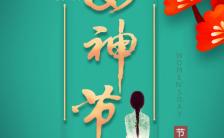 38女神节女王节妇女节古风大气活动促销宣传推广H5模板缩略图