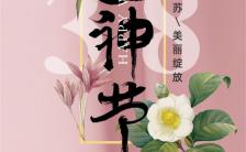 复古手绘花朵三八妇女节女神节节日问候促销新品上市宣传推广H5模板缩略图