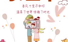 可爱卡通女生节表白相册手机H5模版缩略图